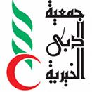دبي الخيرية