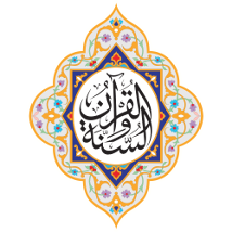 مؤسسة القرآن و السنة